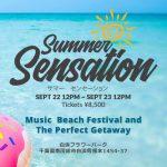 千葉のビーチフェス「Summer Sensation 2018」出演